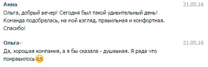 отзыв Анна1